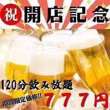2時間飲み放題通常1,650円⇒777円!!