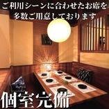◆掘りごたつ個室◆