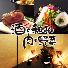 広島 個室居酒屋 酒と和みと肉と野菜 広島中央通り店