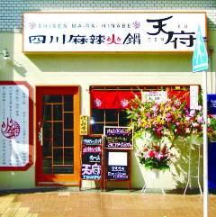 火鍋×担々麺専門店 天府 野毛店