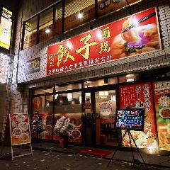 食べ放題中華 餃子酒場杏奈家 池袋店