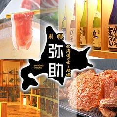 北海道の幸と地酒 札幌弥助 桜木町店
