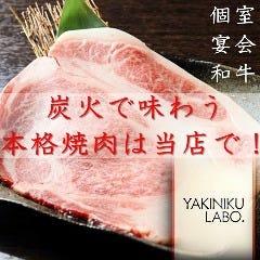 札幌炭火焼肉 LABO.