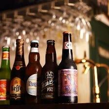 ビールは常時10種以上!世界一周飲み比べ♪ その他、ワイン、果実酒、女性向けカクテル充実してます!