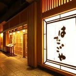JR明石駅・山陽明石駅より徒歩1分。東側高架下にございます!