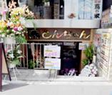 とんちゃん「四谷店」の正面外観