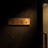 流川・八丁堀のアーケードの中、ビル5階に当店ございます。