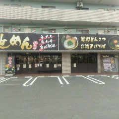 池めん 清水町店