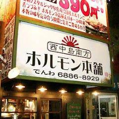 ホルモン本舗 西中島南方店