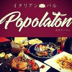 Popolaton【ポポラートン】