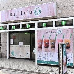 タピオカスイーツ Bull Pulu 春日部西口店