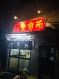 焼肉 春香苑
