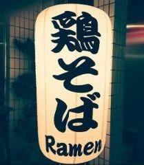 鶏そば・ラーメン Tonari