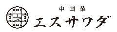 中国菜 エスサワダ 西麻布