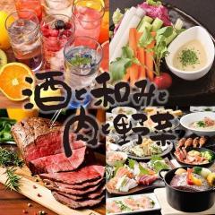 徳島 個室居酒屋 酒と和みと肉と野菜 徳島駅前店