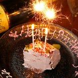 誕生日・記念日・歓送迎会メッセージ入り★自家製ケーキのご用意もOK♪(2名~)