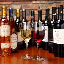 各国の銘醸地から厳選、極旨ワイン