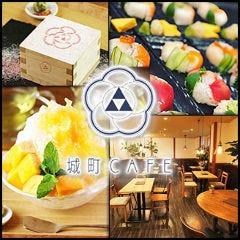 お洒落空間×1日1組限定貸切パーティ 城町CAFE 小田原