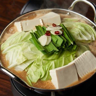 九州料理 二代目もつ鍋わたり 国分寺  メニューの画像
