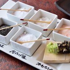 5種類の塩と本わさび
