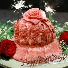 「お肉のケーキ」で記念日のお祝いを