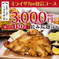 旨唐揚げと居酒メシ ミライザカ 新橋銀座口ガード下店