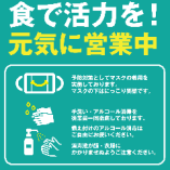 アルコール消毒&マスク着用の徹底