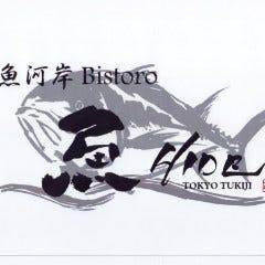魚河岸ビストロ 魚HIDE