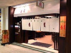 青葉 サンシャイン・アルパ店(B1F)