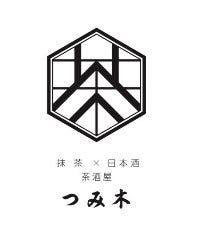 抹茶×日本酒 茶酒屋つみ木
