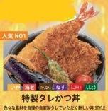 特製タレかつ丼