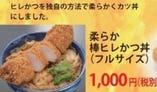 柔らか棒ヒレかつ丼(フルサイズ)