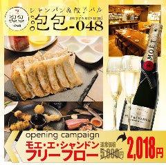 シャンパンビストロ 泡包-048