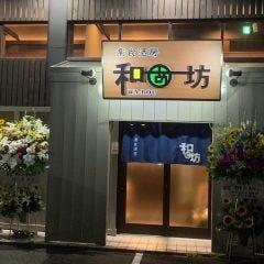 乐食酒房 和ぁ坊 烧津(わぁぼう)