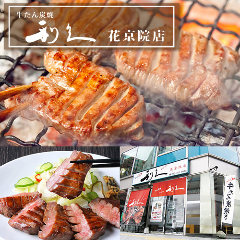 牛たん炭焼 利久 花京院店