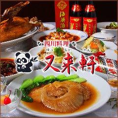 中華料理 又来軒【ゆうらいけん】 福山本店