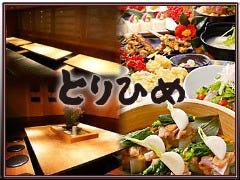 個室空間と鶏料理 とりひめ 阿倍野 天王寺店