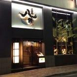 東京駅 和食 個室居酒屋 八重洲 居酒屋 接待個室