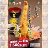 インスタ映え!『海鮮タワー天丼』は刺身と天ぷらが味わえます!