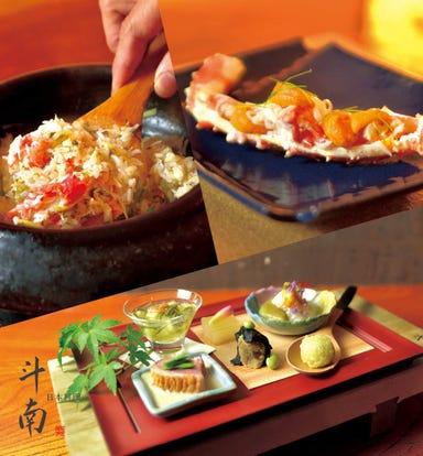 神楽坂 日本料理 斗南  コースの画像
