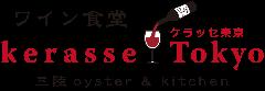 ワイン食堂 kerasse Tokyo