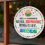 当店は石川県の『新型コロナ対策取組宣言』を申請し受理されております!