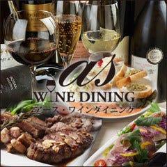 as WINE DINING