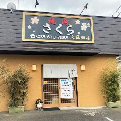 焼肉さくら 久保田店