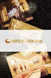 COTE D'AZUR 银座コリドー店