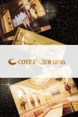 COTE D'AZUR 銀座コリドー店