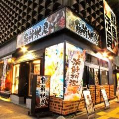 魚鮮水産 福島駅前通り店