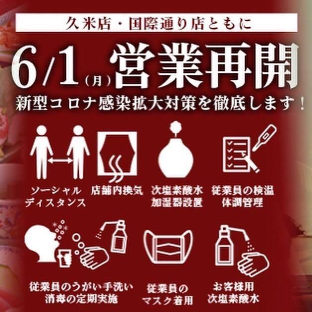 Ryukyu Modern Classic 四つ竹 国際通り店