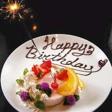 誕生日、記念日にデザートプレートプレゼント!