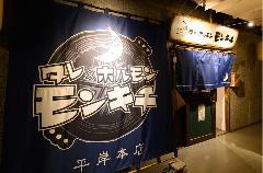 タレホルモン モンキチ 平岸店